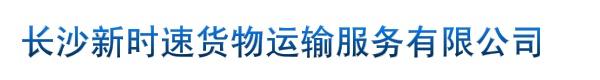 长沙新时速货物运输服务有限公司
