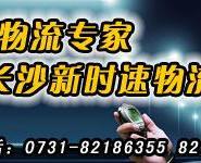 湖南企业物流外包服务图片