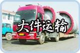 湖南物流货运配载,各地回程车信息服务批发