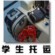 行李托运专线物流图片