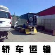 小轿车托运业务图片