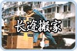 让您放心的专业第三方物流货运企业