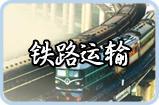 化工运输公司图片