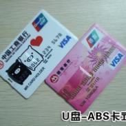 卡片U盘印花机图片