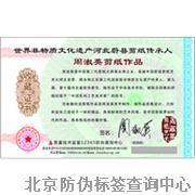 供应绿色食品防伪鉴定证书水印纸防伪金属线防伪纸