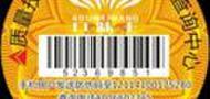 北京防伪标签制作印刷有限公司