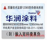 12365防伪标签北京防伪标签图片