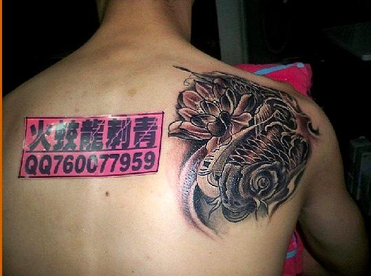 蛟龙出海纹身图片_过肩蛟龙纹身图案内容图片分享