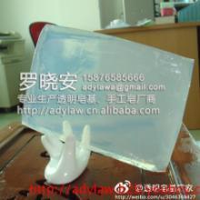供应天然植物甘油皂基用于手工皂蜡笔精油皂洁面皂批发