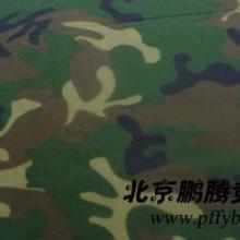 北京优质迷彩布供应商,帐篷迷彩布,防水迷彩布批发批发