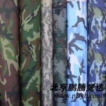 供应专业批发北京防水迷彩布荒漠海洋07数码涤棉迷彩布批发