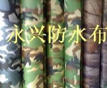 供应海陆民用迷彩布迷彩布各种迷彩布伪装网批发零售批发