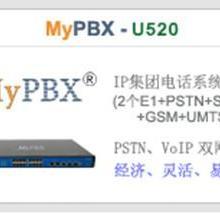 供应MyPBX-U520-IP集团电话系统
