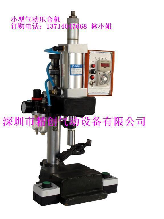供应气压冲压机烙印机小型烫金机