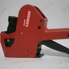 供应SAMARK标价机、打号打价机