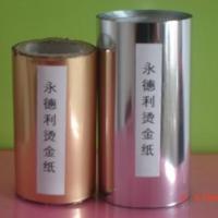 进口烫印箔烫金纸电化铝烫金材料