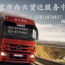 南京到青岛专线/南京到青岛物流南京到青岛货运公司,南京到青岛货运专线图片