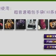 手袋打版系统图片