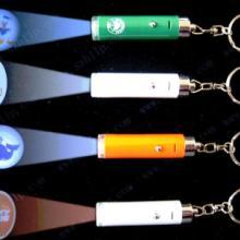 供应钥匙扣/锁匙扣/LED发光小电筒/投影钥匙扣/广告投影礼品批发