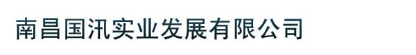 南昌国汛实业发展有限公司