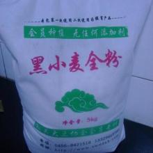 供应保健食品黑小麦