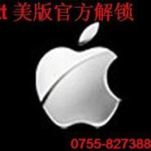 供应深圳IPHONE4官方解锁