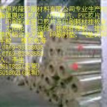 供应透明环保PVC环保透明PVC图片