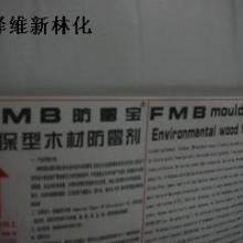 设备包装箱防霉剂