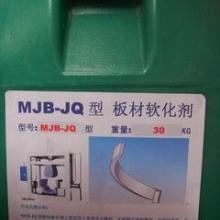 供应家具板材弯曲软化剂