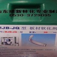 厂家直销优质板材弯曲软化剂