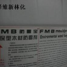 供应FMB-NS型木箱、包装箱、胶合板包装箱、多层板包装箱防霉防腐剂