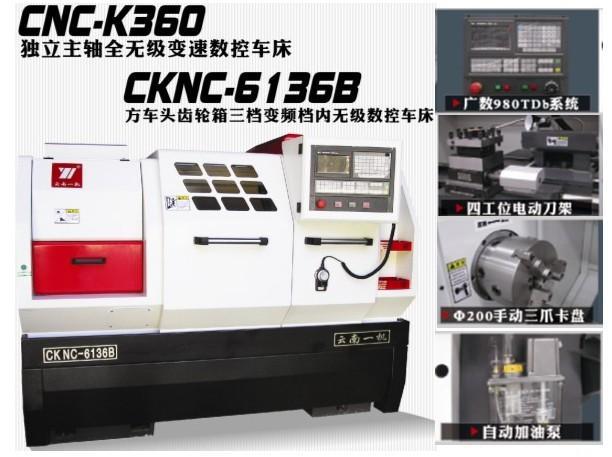 供应云南一机数控车床CKNC6136价格优惠