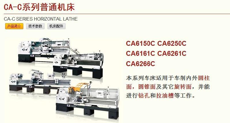 供应沈阳机床厂CA系列104大孔径车床