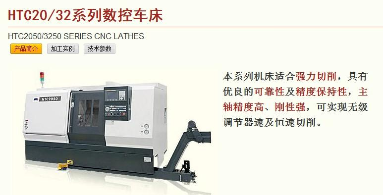 供应沈阳机床厂HTC20数控车床