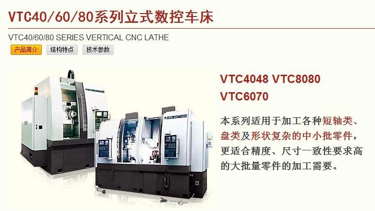 供应沈阳机床厂VTC80系列立式数控车床