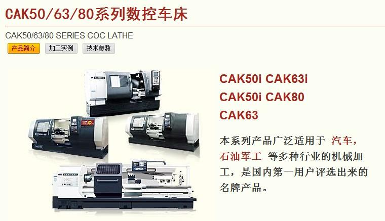 供应沈阳机床厂CAK系列数控车床