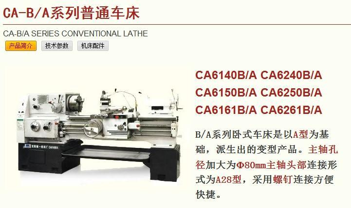 供应沈阳机床厂CABA系列车床