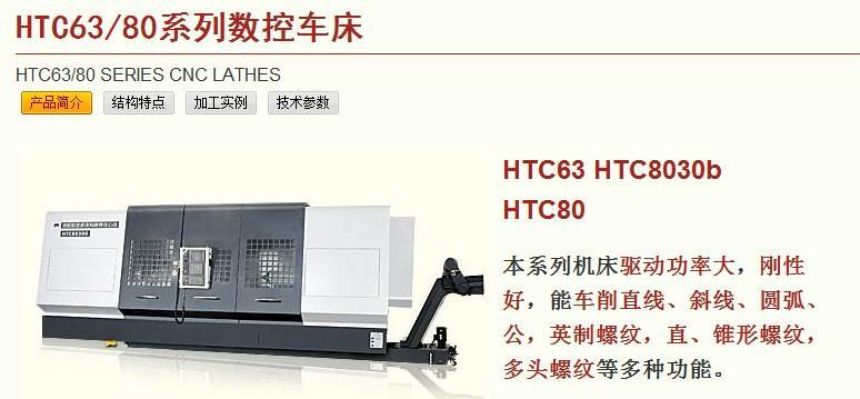 供应沈阳机床厂HTC63系列数控车床