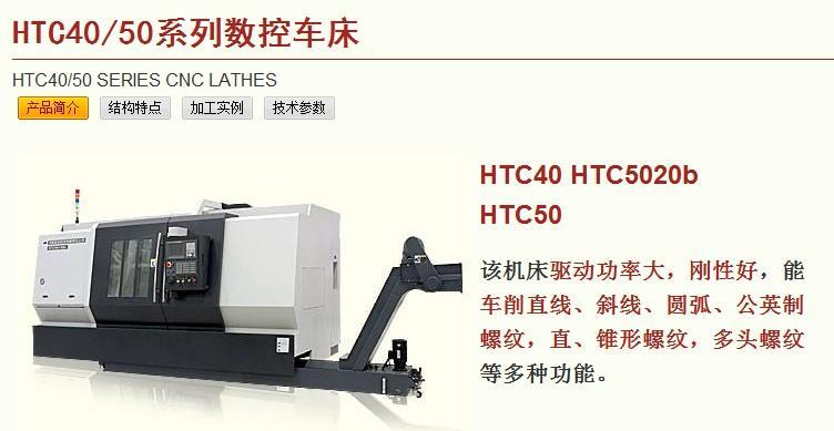 供应沈阳机床厂HTC40系列数控车床