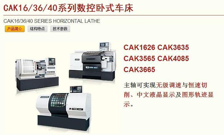 供应沈阳机床厂CAK36系列数控车床