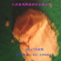 供应阳树脂001x7(732)阳树脂001x7732