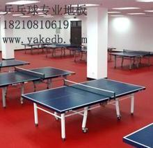 供应乒乓球橡胶地板雅克塑胶运动地垫保养 塑胶地板安装方法