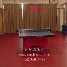 供应乒乓球馆塑胶地板