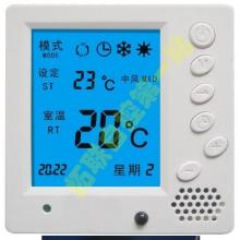 供应电地暖温控器电暖温控器 电地暖温控器电暖温控器发热电缆电热膜温控