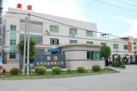 东莞市奥信激光焊接设备有限公司