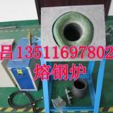 供应实验室熔炼炉,镇江实验室熔炼炉,实验室熔炼炉