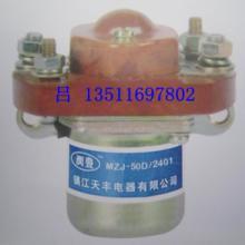 供应畜电池车辆用的直流接触器