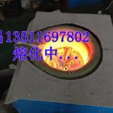 供应中频熔炼炉金银铜熔化炉