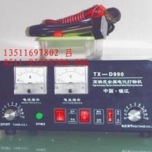 供应工具钢、硬质合金工具钢表面打标机电腐蚀打标机批发