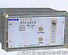 供应LLY-2电压继电器